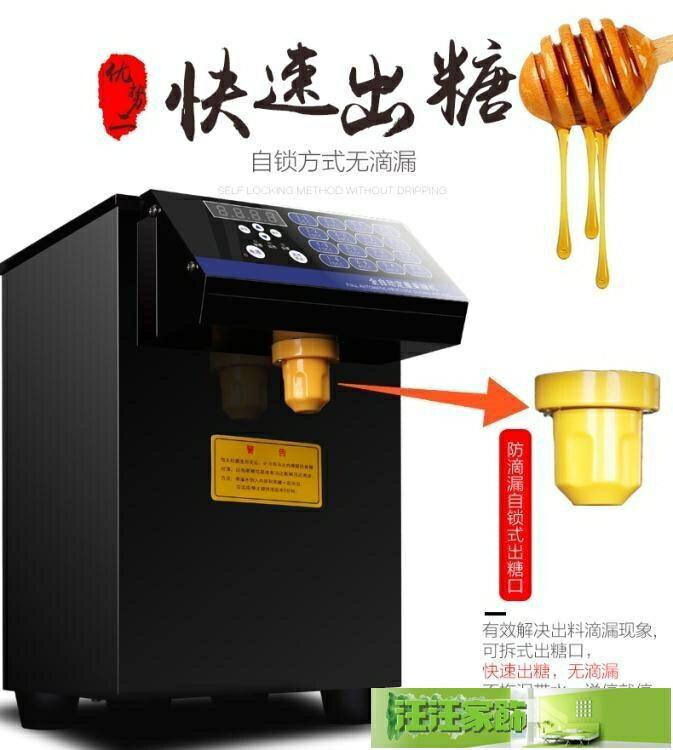 果糖機 果糖機定量機商用臺灣奶茶店設備16格 果糖機吧臺咖啡店準確果糖定量機 汪汪家飾 免運