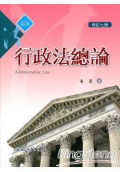 行政法總論(修訂七版)