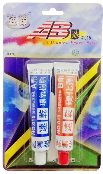 強棒 #015 AB膠 / 塑鋼土 / 塑膠鋼 / 5分鐘硬化劑 ( 50g )