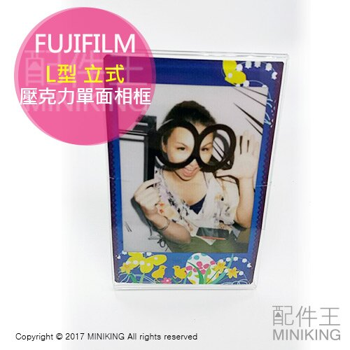 【配件王】富士 FUJIFILM 壓克力單面相框 L型 立式 拍立得相片 底片 適用 mini8/25/7s/90