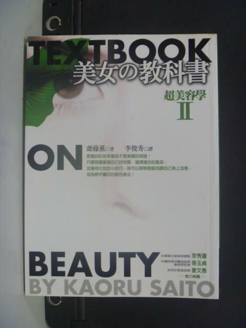 【書寶二手書T6/美容_KHK】美女教科書2—超美容學_齋藤薰/著