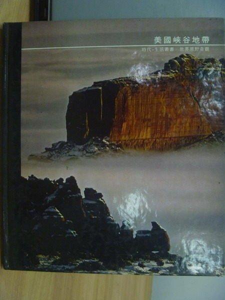【書寶二手書T3/地理_ZIK】美國峽谷地帶_時代生活叢書世界原野奇觀