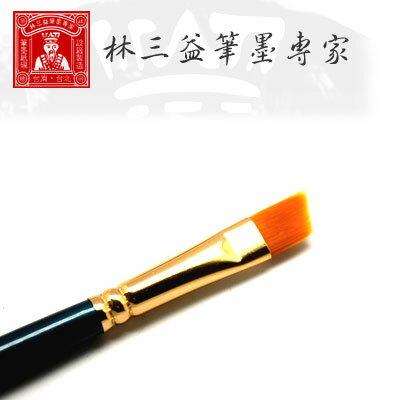 林三益筆墨專家 Art-7037 802阿波羅系列尼龍筆(Angle) / 支