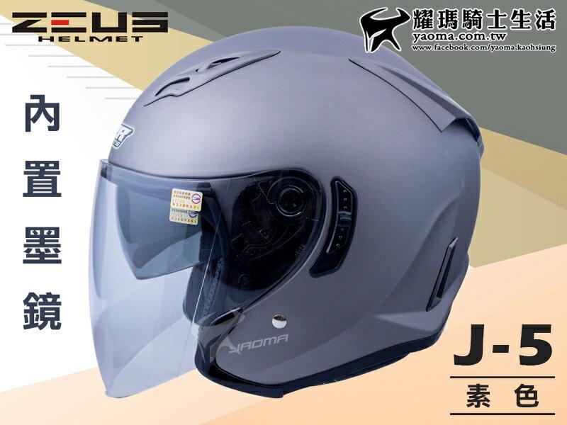 M2R安全帽|J-5 J5 素色 消光鐵灰 半罩帽 3/4 內鏡 『耀瑪騎士生活機車部品』