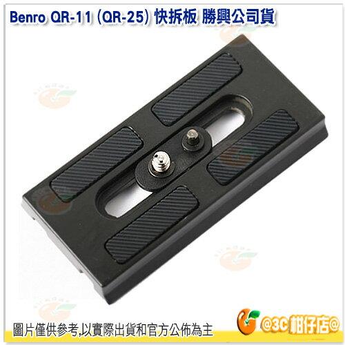 百諾 Benro QR-11 (QR-25) 快拆板 勝興公司貨 適 KH25 油壓阻尼腳架 QR11 QR25