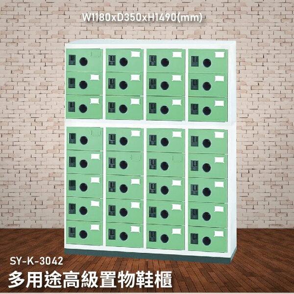 台灣製造【大富】SY-K-3032C多用途高級置物鞋櫃資料存放櫃文件櫃收納櫃公文櫃檔案櫃雜誌櫃書櫃鞋櫃