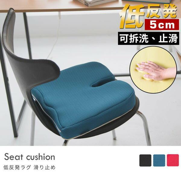 坐墊 記憶 椅子~I0112~舒壓美臀太空記憶棉坐墊 四色  MIT 製 宅貨