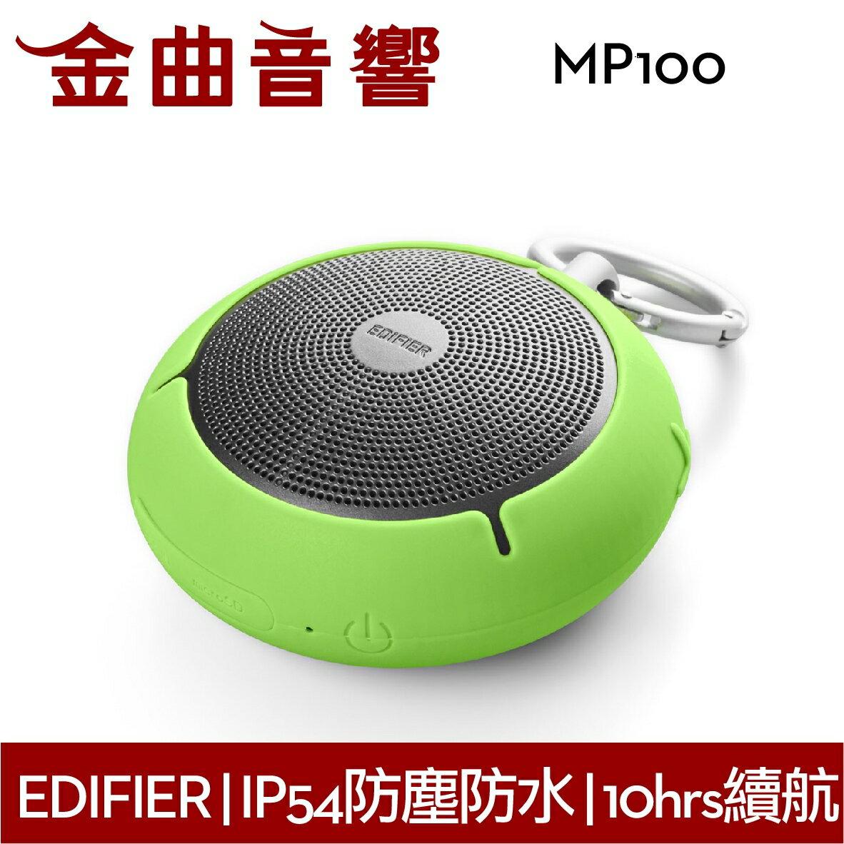 EDIFIER 漫步者 MP100 綠色 迷你型隨身藍牙喇叭 | 金曲音響