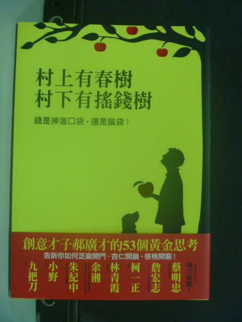 【書寶二手書T7/勵志_KEI】村上有春樹村下有搖錢樹_郝廣才