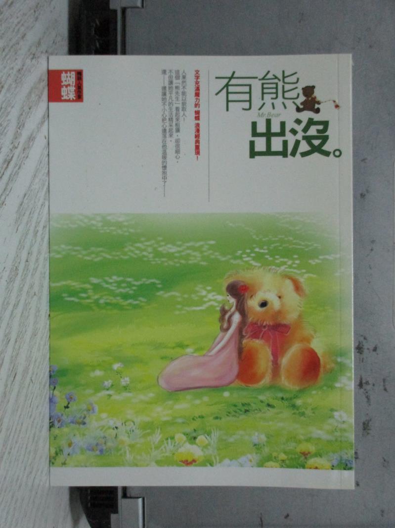【書寶二手書T1/一般小說_NCF】有熊出沒_蝴蝶