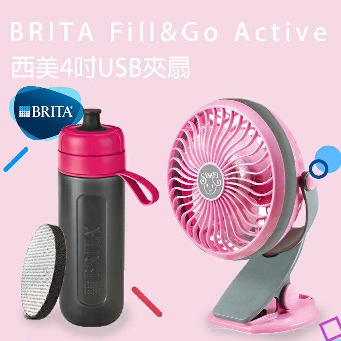 【德國BRITAx西美牌】Fill&Go Active 運動濾水瓶(內含濾片*1)+行動小夾扇(粉)S1021554_SM811P