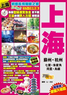 92號BOOK櫃-參考書專賣店:(1)上海(17-18年版):婀娜風情耀眼之都EasyGO!(跨版生活)