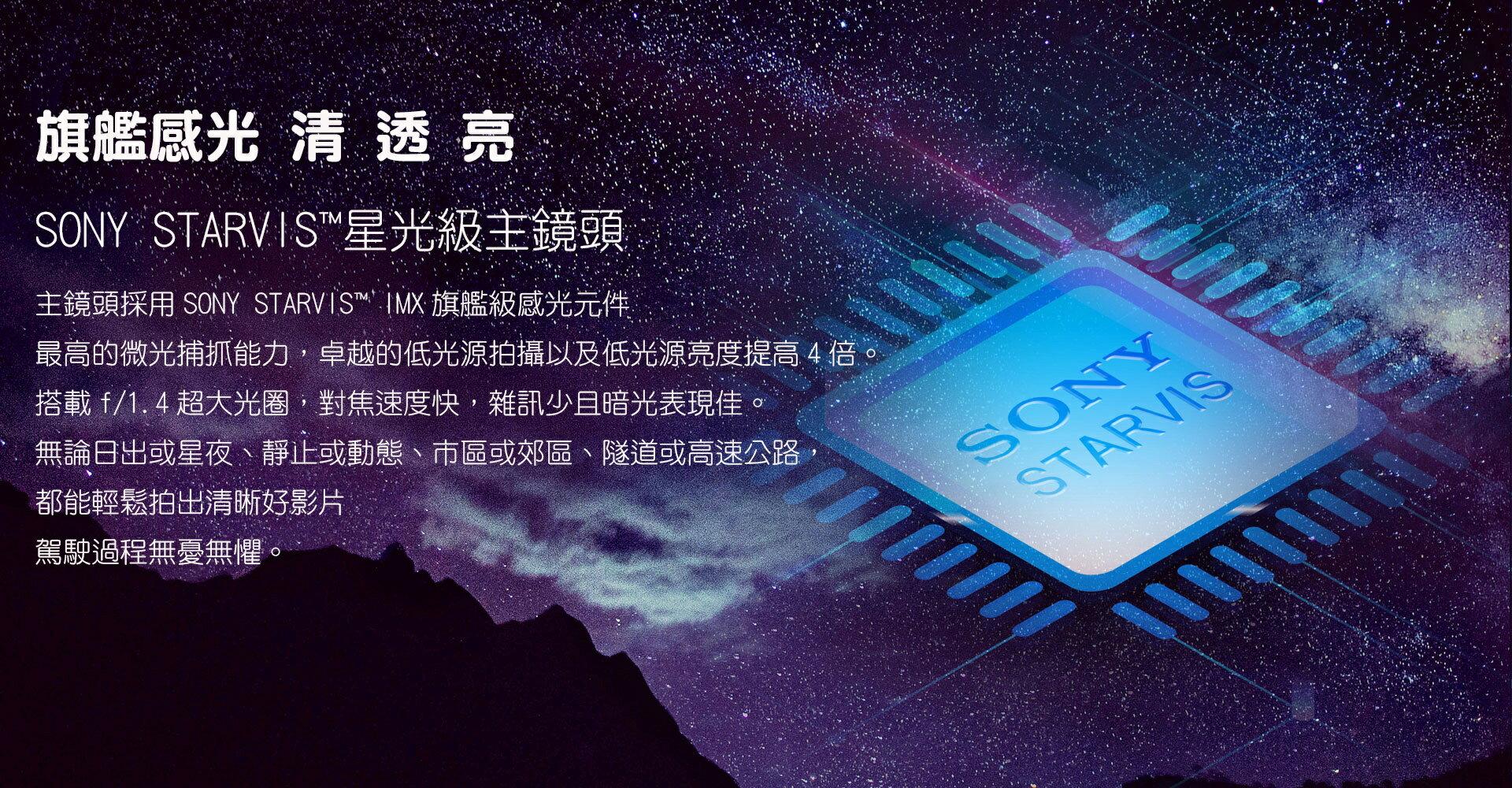 MASI S528D【送64G】夜視旗艦 GPS/WIFI 雙鏡頭行車記錄器 前後鏡頭行車紀錄器 SONY感光元件 區間測速 保固三年