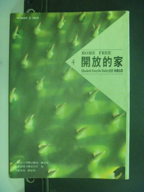 【書寶二手書T5/翻譯小說_KKD】開放的家 / 伊莉沙白.福賽.黑利_阿修