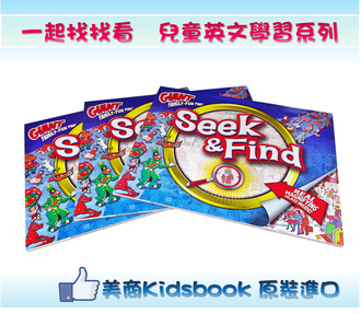 [熊校長]親子桌遊 英文 童書 找一找 Seek&Find 遊戲童書 美商Kidsbooks