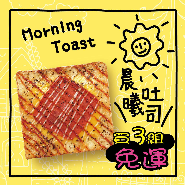 晨曦吐司綜合六口味三組免運(共36片) / 早餐 / 下午茶 / 明太子 / 鮪魚玉米 - 限時優惠好康折扣
