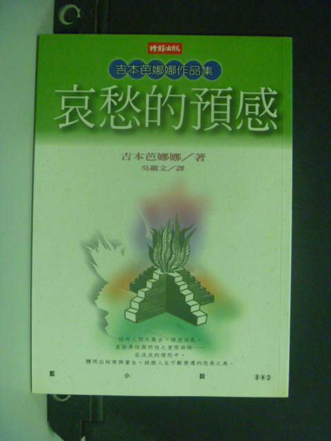 【書寶二手書T4/翻譯小說_LOZ】哀愁的預感_吉本芭娜娜