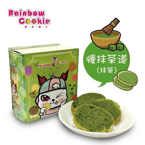 【Rainbow Cookie 彩虹脆片★慢抹茶道(抹茶)】單盒,原價150元,新品特惠價120元!! 0