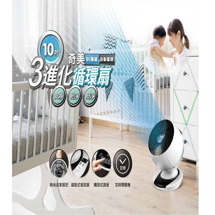 CHIMEI 奇美 DF-10A0CD 10吋 DC觸控3D擺頭循環扇 遙控 智能 電風扇 電扇 風扇 涼風扇 空氣循環扇