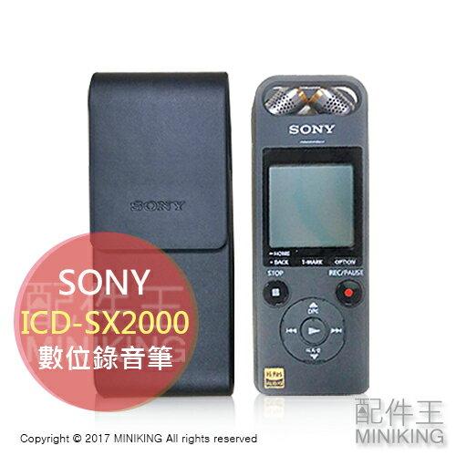 ~ 王~ 一年 平輸 中文介面 SONY 索尼 ICD~SX2000 錄音筆 可擴充 US