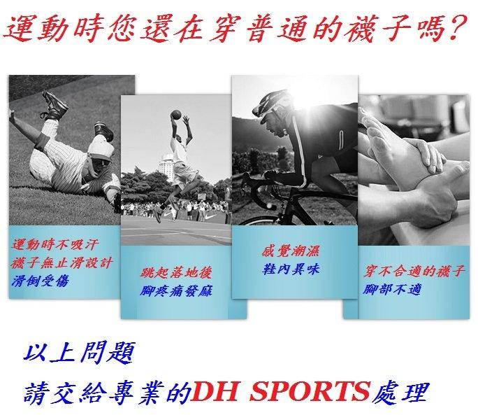 《意生》【一雙售】DH sports第24款運動耐磨襪 透氣排汗自行車襪 騎行襪運動襪子 戶外單車襪路跑超止滑防臭壓縮跑步襪 2