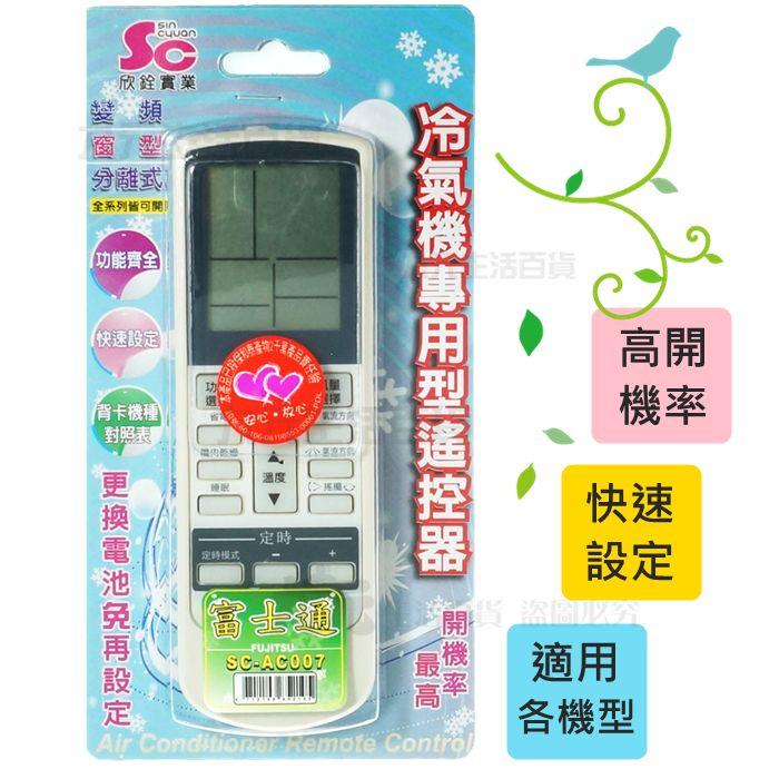 【九元 】SCAC007 冷氣 遙控器 富士通 冷氣遙控器 萬用遙控器 冷氣機設定