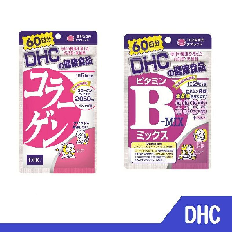DHC 膠原蛋白 + DHC 維他命B 60天份【RH shop】日本代購