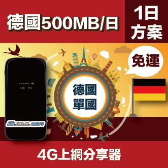 GLOBAL WiFi 歐洲行動上網分享器 德國 500MB/日