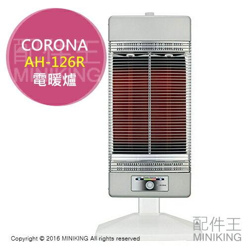 ~ 王~ 製 一年保 CORONA AH~126R 電暖爐 電暖器 角度調整 另 DH~9