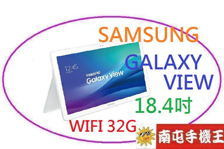 {{南屯手機王}}SAMSUNG GALAXY View 18.4 Wi-Fi 32GB (T670)平板電腦~~【宅配免運到家】