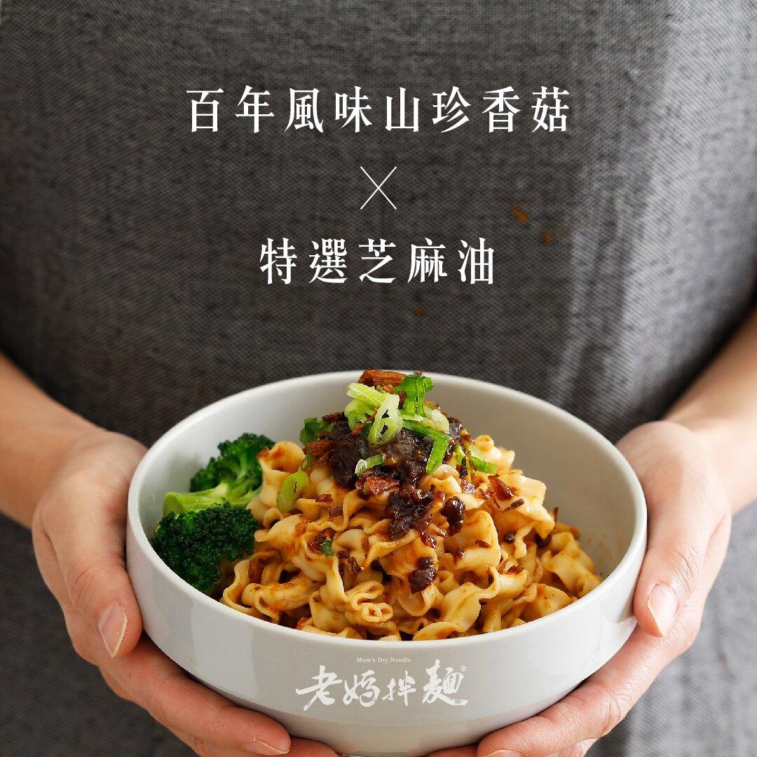 【老媽拌麵】香菇炸醬  (4份入/袋)(五辛素)  A-lin強力代言 /乾麵/乾拌麵/明星代言