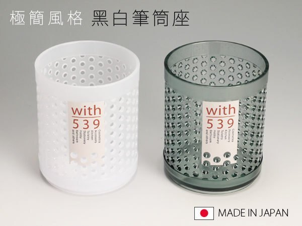 BO雜貨【SV3463】日本製 桔黑白筆筒座 桌面收納桶 筆筒筆桶 雜物桶雜物筒 紙屑桶