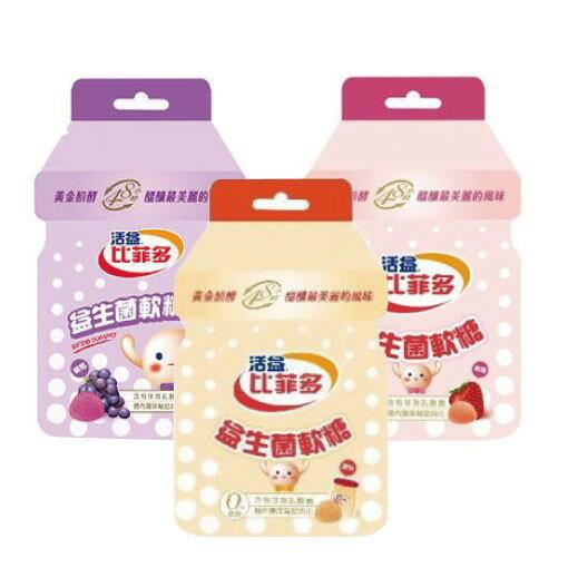 比菲多軟糖 30g 原味/草莓/葡萄【櫻桃飾品】【22887】