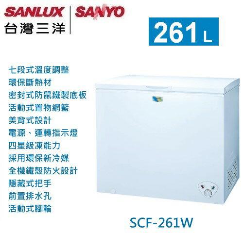 KABO佳麗寶家電批發:【佳麗寶】-《台灣三洋SANLUX》207公升臥式冷凍櫃(SCF-207W)