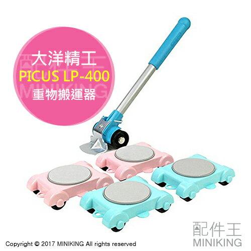 【配件王】代購 大洋精工 PICUS LP-400 RakuRaku 樂可樂可 重物搬運器 移動家具重物 附把手搬家公司