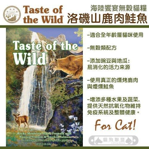 Taste of the Wild海陸饗宴〔洛磯山鮭魚鹿肉,全貓糧,7kg〕