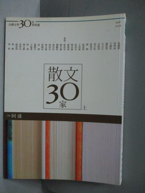 ~書寶 書T7/短篇_MGE~ 文學30年菁英選2~散文30家 上冊 _阿盛