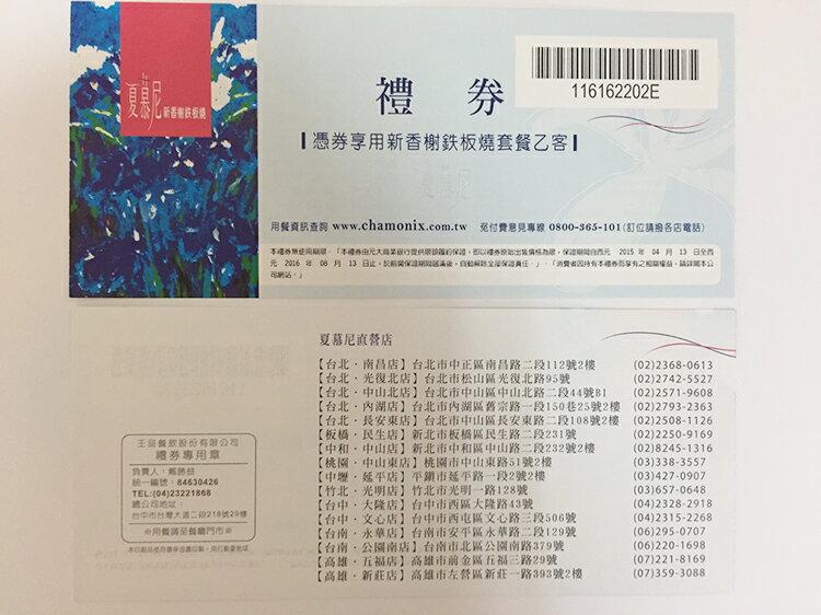 【王品集團】夏慕尼新香榭鐵板燒套餐券(全台通用)