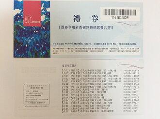 【王品】夏慕尼新香榭鐵板燒套餐券(全台通用/本商品不適用樂天折價劵以及點數加碼活動)