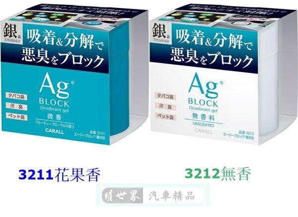 權世界@汽車用品日本CARALLAGBLOCK銀離子車內置放式除菌消臭劑3211-兩種選擇
