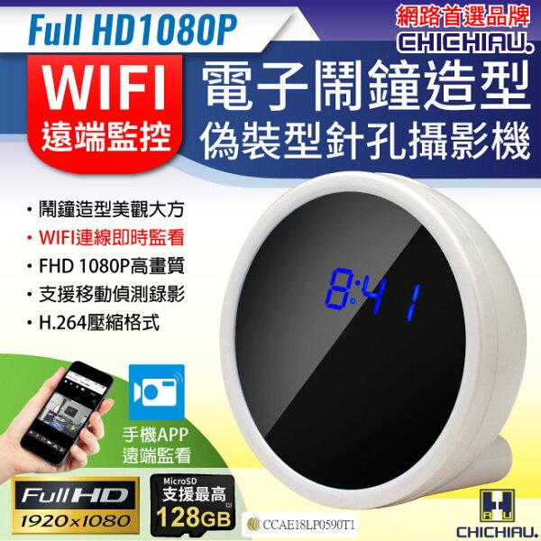 【CHICHIAU】WIFI1080P圓形白色電子鐘造型無線網路微型針孔攝影機影音記錄器