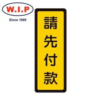 【W.I.P】400系列標示牌-請先付款054台灣製個