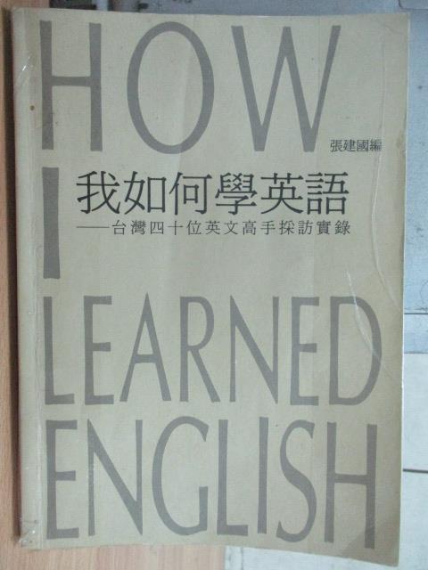 【書寶二手書T1/語言學習_JPI】我要如何學英語_張建國
