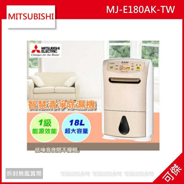 可傑MITSUBISHI三菱日製智慧型清淨除濕機18LMJ-E180AK-TW公司貨除濕機輕鬆快乾!