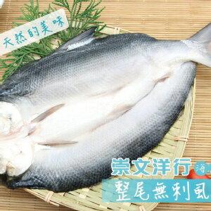 【海鮮主義】整尾無刺虱目魚450g