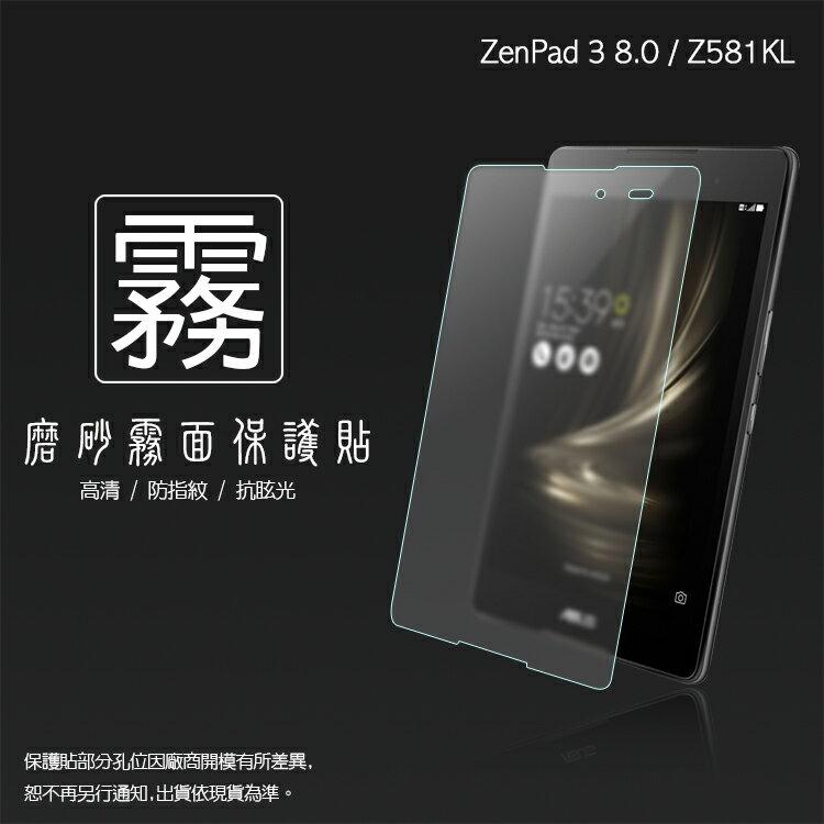 霧面螢幕保護貼 ASUS ZenPad 3 8.0 Z581KL P008 平板保護貼