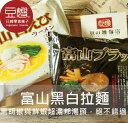 【豆嫂】日本泡麵 富山限定黑/白拉麵 (黑胡椒風味/白蝦風味)