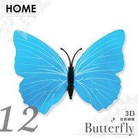 愚人節 KUSO療癒整人玩具周邊商品推薦HOME+ 3D仿真蝴蝶 素雅藍色12入 壁貼 室內設計 婚禮婚宴 展覽裝飾布置 創意小物 飾品 裝飾 Butterfly