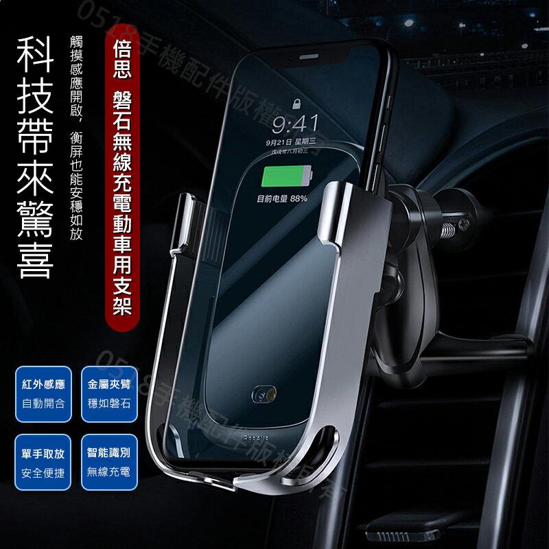 Baseus倍思 磐石紅外線智能車用手機支架無線充 出風口手機座 冷氣口支架 無線充電