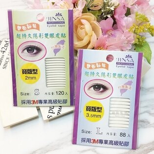 皇冠金莎JINSA持久隱型雙眼皮貼(S~XL雙面黏貼)4款可選